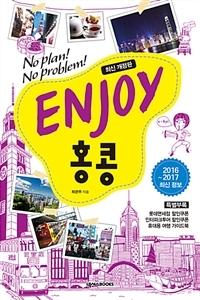 Enjoy 홍콩